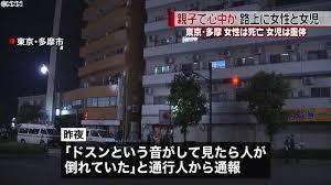 飛び降り 多摩 市 【無理心中】東京・多摩市の10階建てマンションから母子が飛び降り自殺『2人分の靴とリュックサック』女性死亡、7歳女児重体